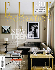 Elle Decoration март 2017